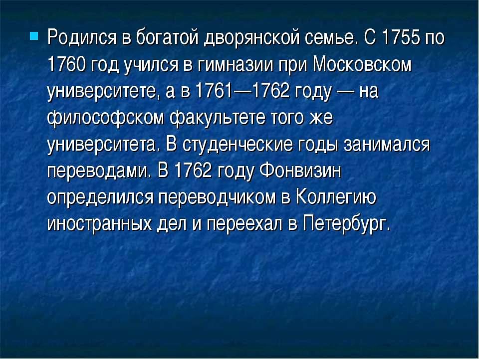 Родился в богатой дворянской семье. С 1755 по 1760 год учился в гимназии при ...