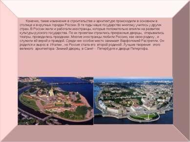 Конечно, такие изменения в строительстве и архитектуре происходили в основном...