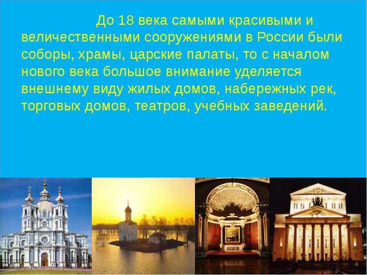 До 18 века самыми красивыми и величественными сооружениями в России были собо...