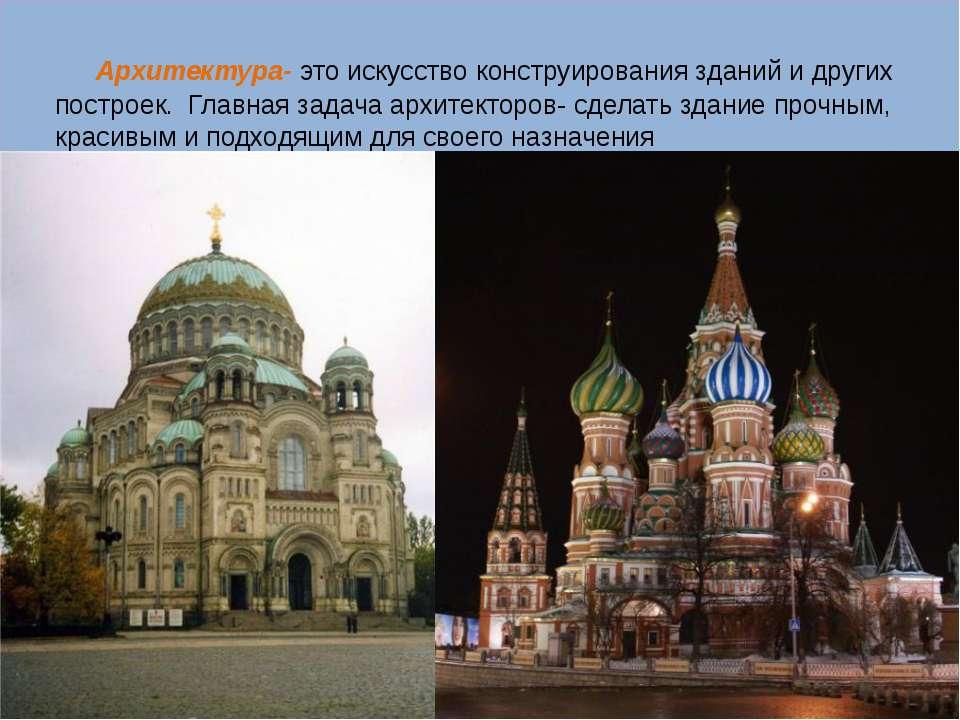 Архитектура- это искусство конструирования зданий и других построек. Главная ...