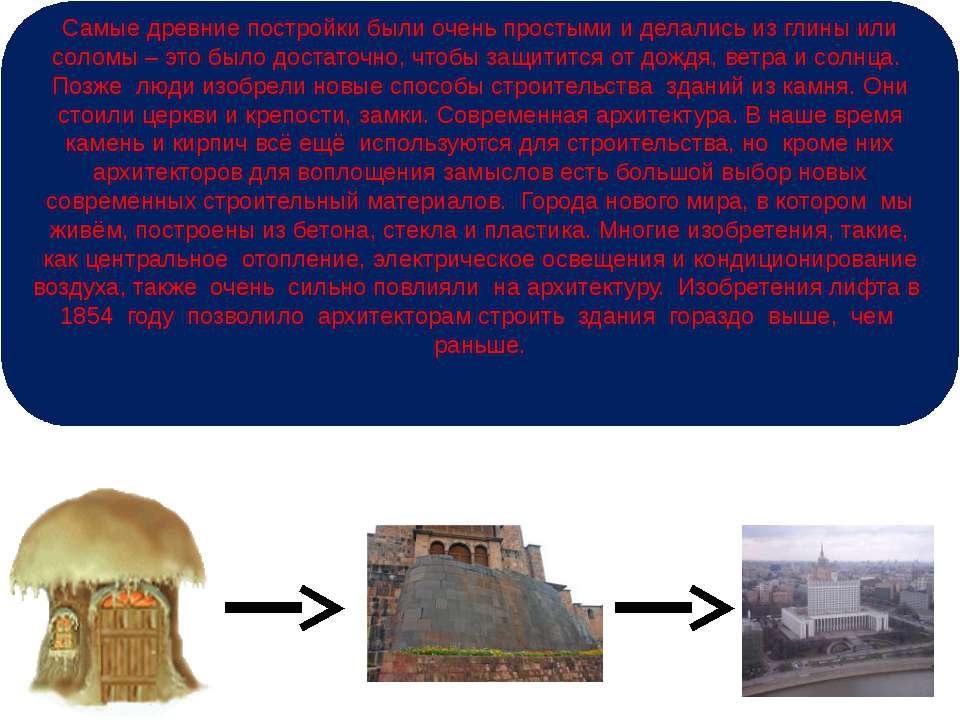 Самые древние постройки были очень простыми и делались из глины или соломы – ...
