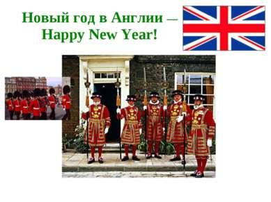 Новый год в Англии — Happy New Year!