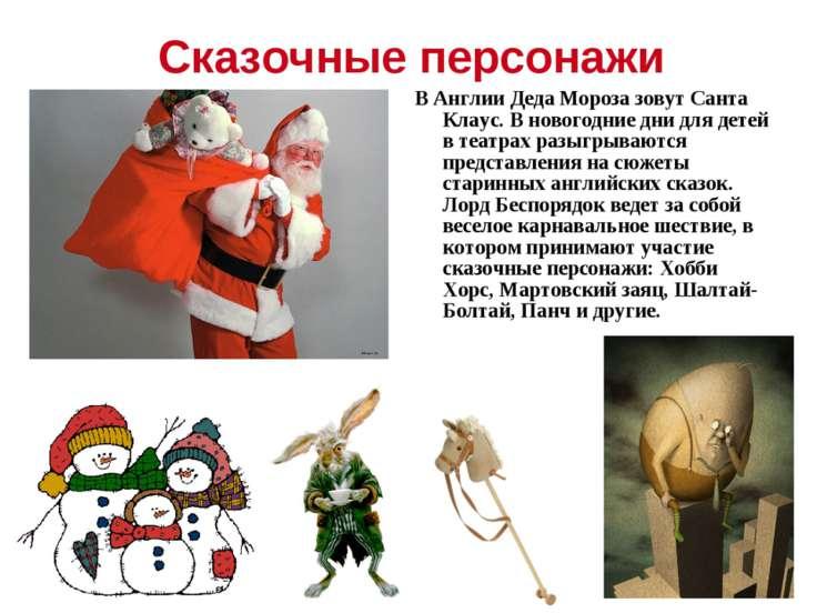 Сказочные персонажи В Англии Деда Мороза зовут Санта Клаус. В новогодние дни ...