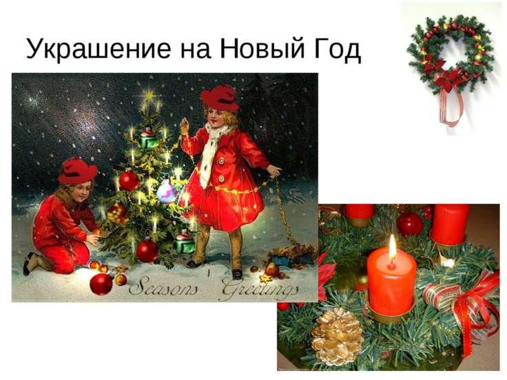 Украшение на Новый Год