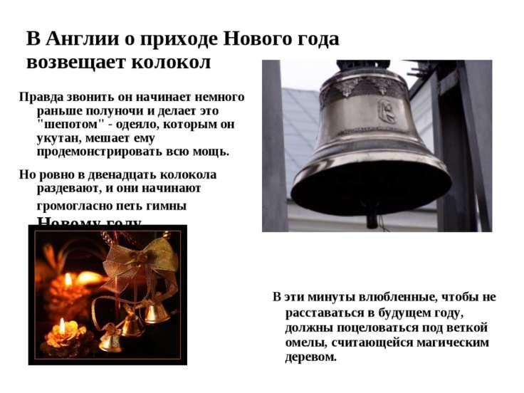 В Англии о приходе Нового года возвещает колокол Правда звонить он начинает н...