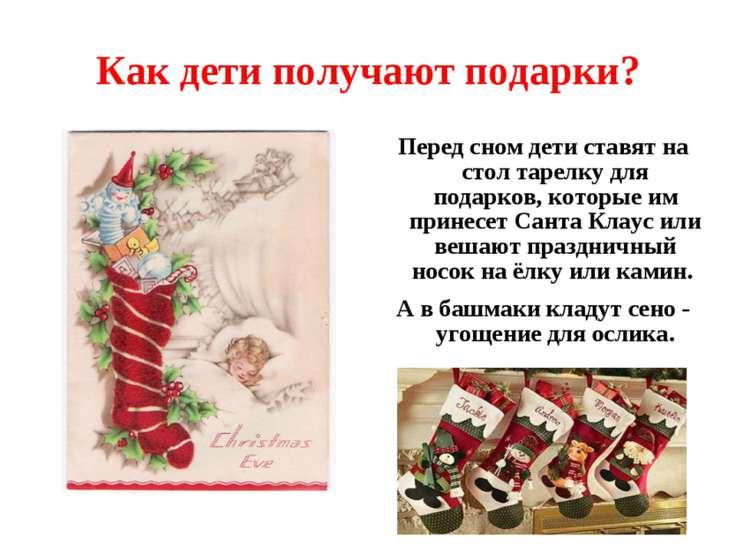 Как дети получают подарки? Перед сном дети ставят на стол тарелку для подарко...