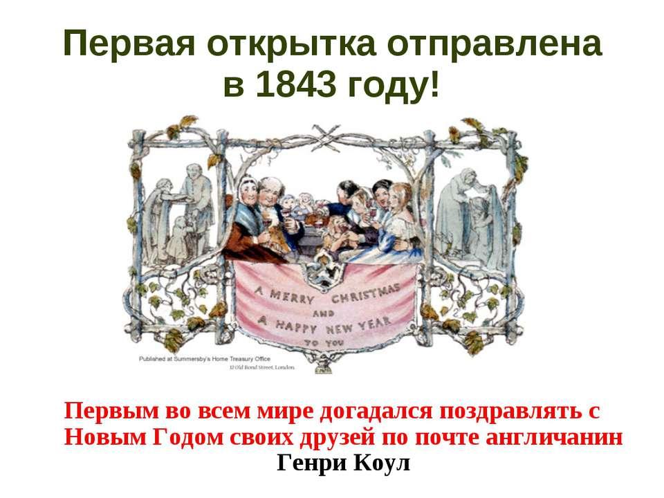 Первая открытка отправлена в 1843 году! Первым во всем мире догадался поздрав...