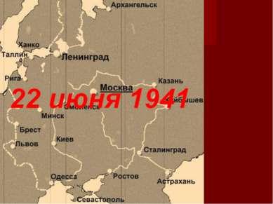 Первоначальная дата нападения на СССР