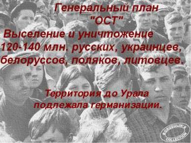 Территория до Урала подлежала германизации.