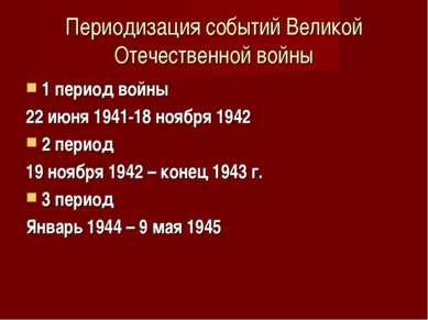 Периодизация событий Великой Отечественной войны 1 период войны 22 июня 1941-...