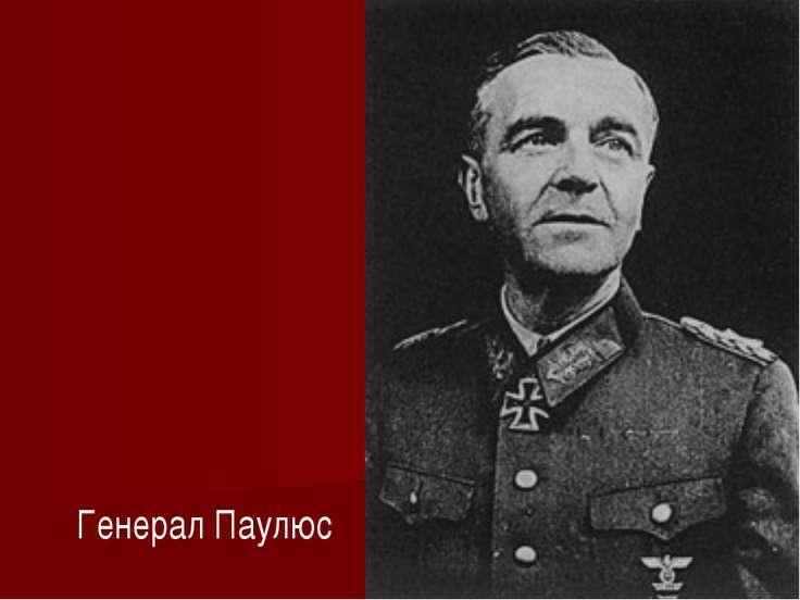Генерал Паулюс