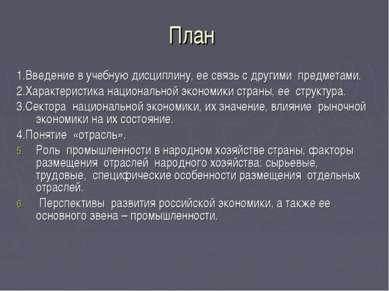 План 1.Введение в учебную дисциплину, ее связь с другими предметами. 2.Характ...