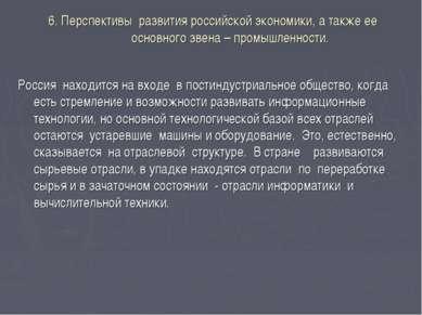 6. Перспективы развития российской экономики, а также ее основного звена – пр...