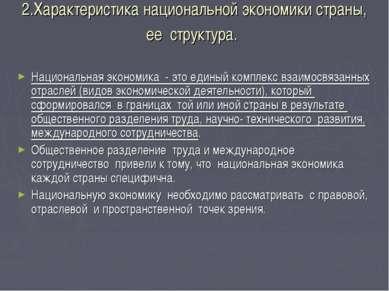 2.Характеристика национальной экономики страны, ее структура. Национальная эк...