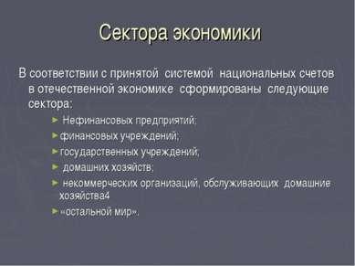 Сектора экономики В соответствии с принятой системой национальных счетов в от...