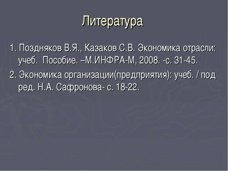 Литература 1. Поздняков В.Я., Казаков С.В. Экономика отрасли: учеб. Пособие. ...