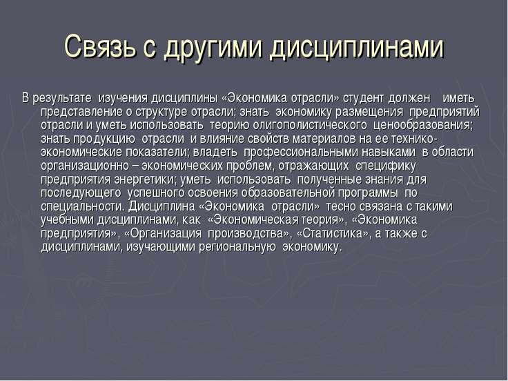 Связь с другими дисциплинами В результате изучения дисциплины «Экономика отра...