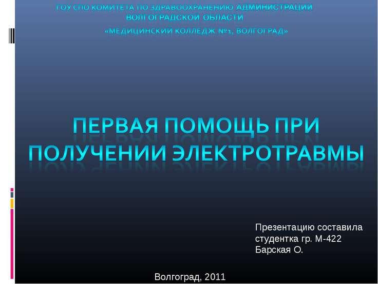 Презентацию составила студентка гр. М-422 Барская О. Волгоград, 2011