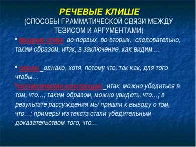 РЕЧЕВЫЕ КЛИШЕ (СПОСОБЫ ГРАММАТИЧЕСКОЙ СВЯЗИ МЕЖДУ ТЕЗИСОМ И АРГУМЕНТАМИ) ввод...