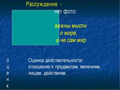 Рассуждение - нет фото: важны мысли о мире, а не сам мир. оценка Оценка дейст...