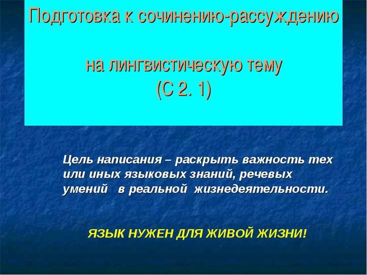 Подготовка к сочинению-рассуждению на лингвистическую тему (С 2. 1) Цель напи...