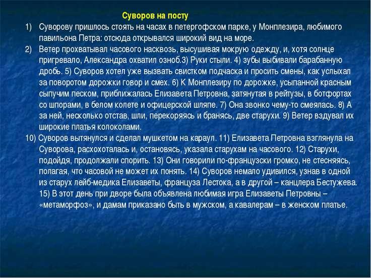 Суворов на посту Суворову пришлось стоять на часах в петергофском парке, у Мо...