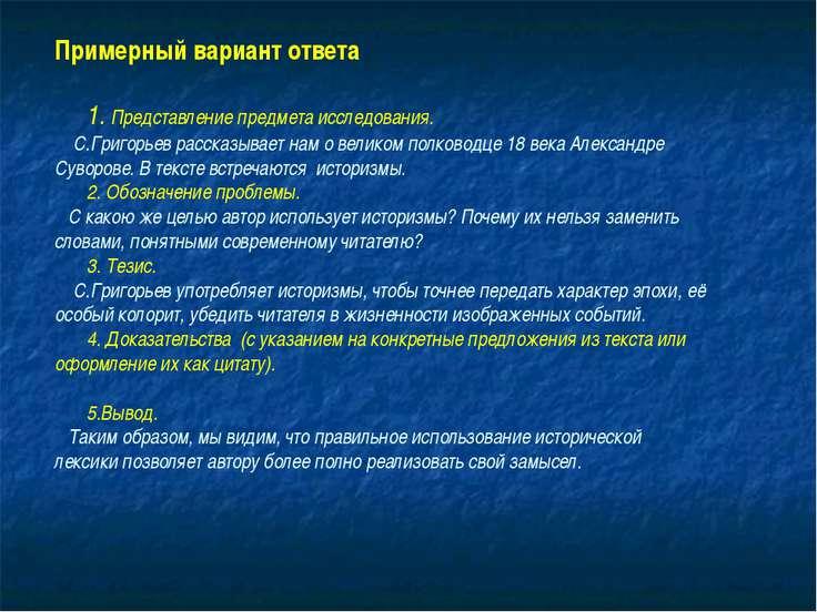 Примерный вариант ответа 1. Представление предмета исследования. С.Григорьев ...