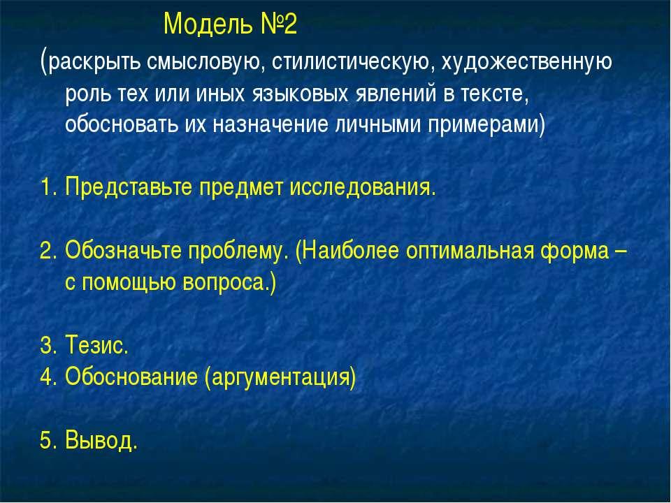 Модель №2 (раскрыть смысловую, стилистическую, художественную роль тех или ин...
