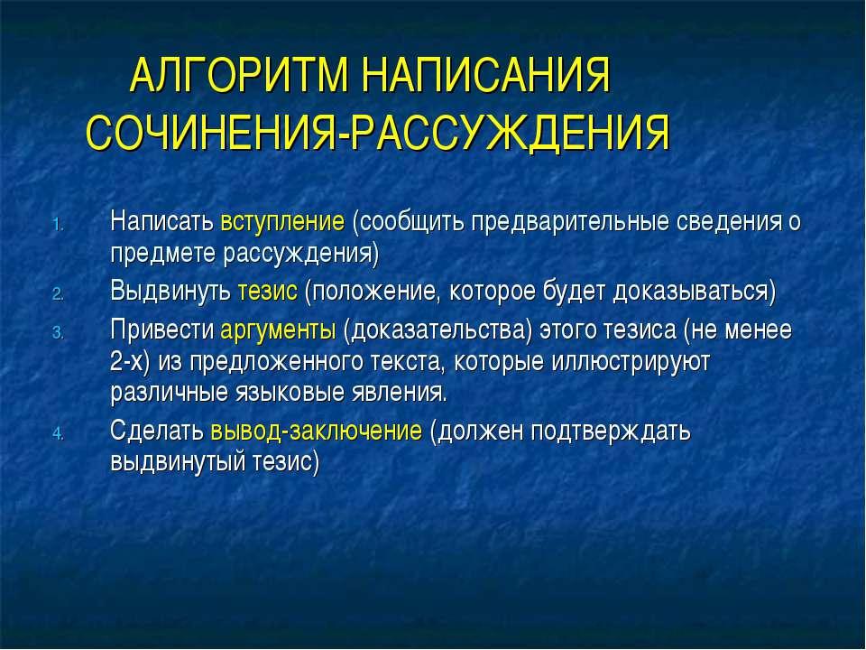 АЛГОРИТМ НАПИСАНИЯ СОЧИНЕНИЯ-РАССУЖДЕНИЯ Написать вступление (сообщить предва...