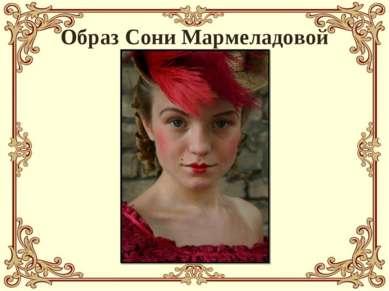 Образ Сони Мармеладовой