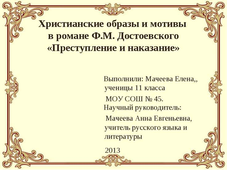 Христианские образы и мотивы в романе Ф.М. Достоевского «Преступление и наказ...