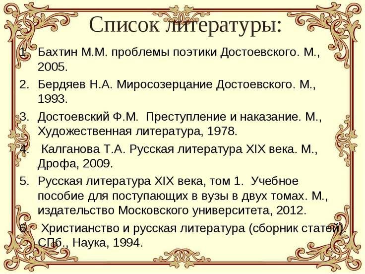 Список литературы: Бахтин М.М. проблемы поэтики Достоевского. М., 2005. Бердя...