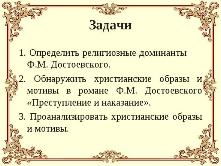 Задачи 1. Определить религиозные доминанты Ф.М. Достоевского. 2. Обнаружить х...