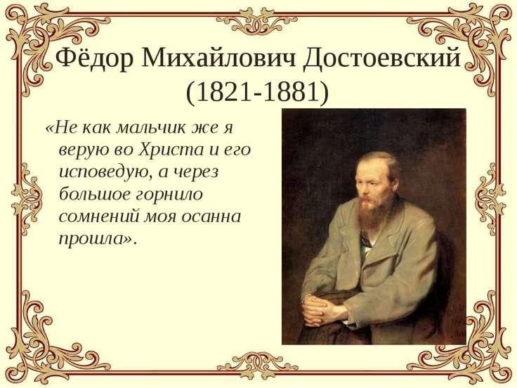 Фёдор Михайлович Достоевский (1821-1881) «Не как мальчик же я верую во Христа...