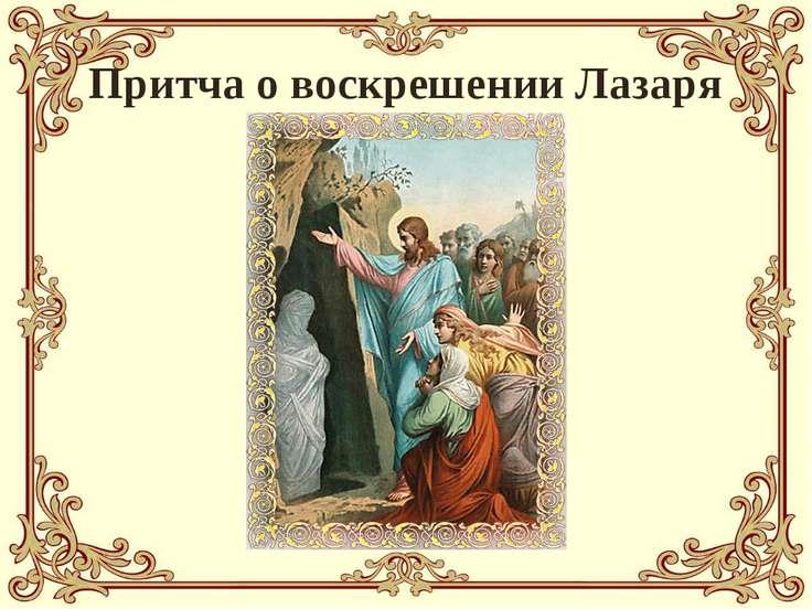 Притча о воскрешении Лазаря