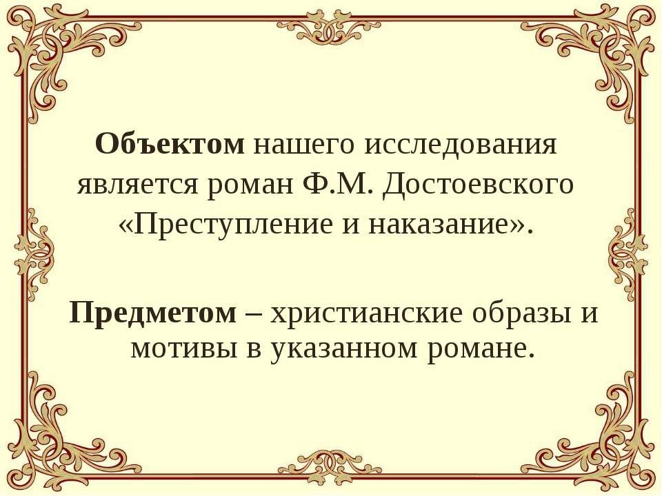 Объектом нашего исследования является роман Ф.М. Достоевского «Преступление и...