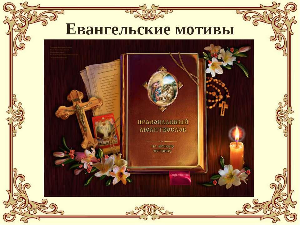Евангельские мотивы