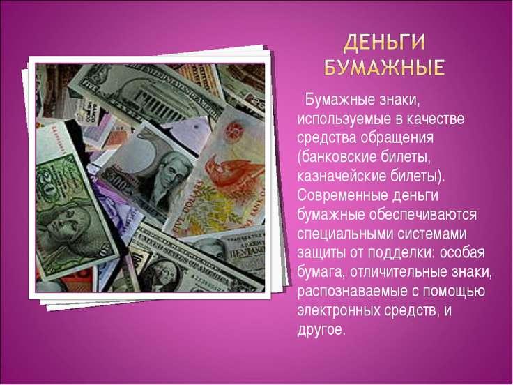 Бумажные знаки, используемые в качестве средства обращения (банковские билеты...