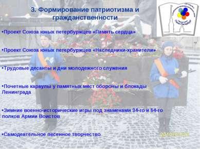 3. Формирование патриотизма и гражданственности Проект Союза юных петербуржце...