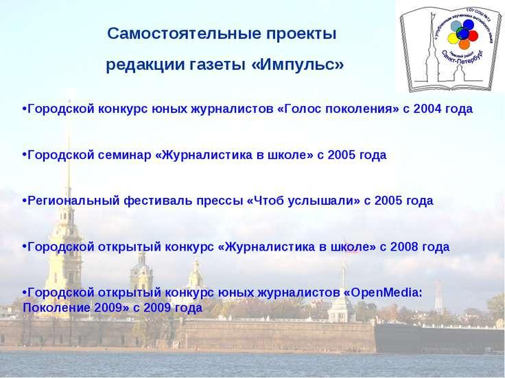 Самостоятельные проекты редакции газеты «Импульс» Городской конкурс юных журн...