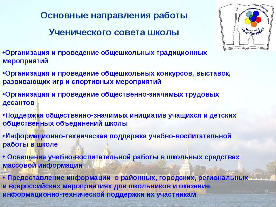 Основные направления работы Ученического совета школы Организация и проведени...