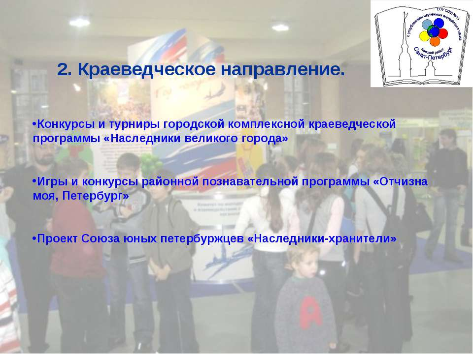 2. Краеведческое направление. Конкурсы и турниры городской комплексной краеве...
