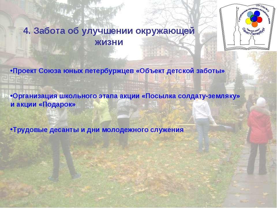 4. Забота об улучшении окружающей жизни Проект Союза юных петербуржцев «Объек...