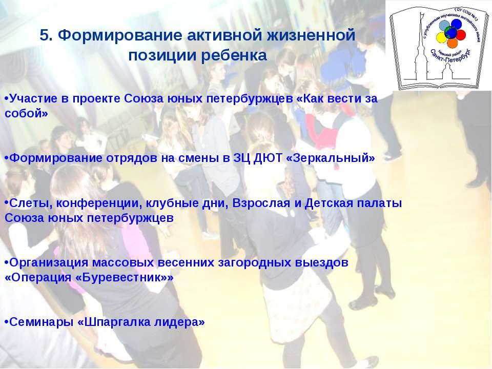 5. Формирование активной жизненной позиции ребенка Участие в проекте Союза юн...