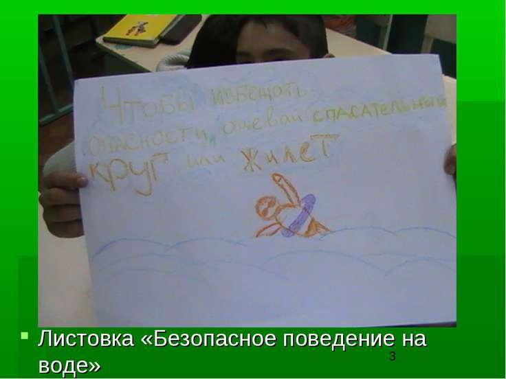 Листовка «Безопасное поведение на воде»