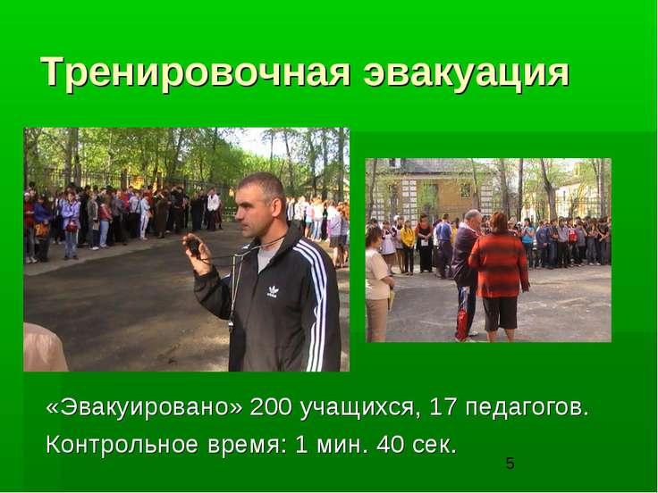 Тренировочная эвакуация «Эвакуировано» 200 учащихся, 17 педагогов. Контрольно...