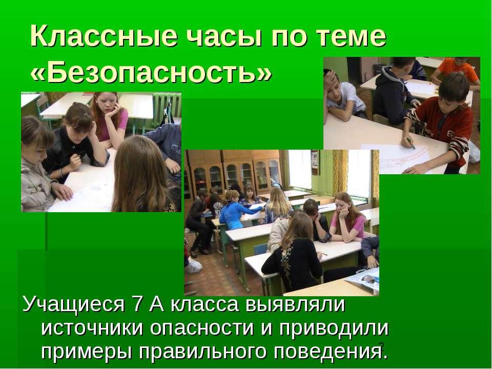 Классные часы по теме «Безопасность» Учащиеся 7 А класса выявляли источники о...