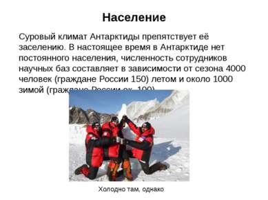 Население Суровый климат Антарктиды препятствует её заселению. В настоящее вр...