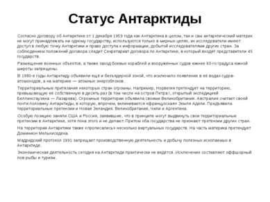 Статус Антарктиды Согласно договору об Антарктике от 1 декабря 1959 года как ...