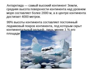 Антарктида— самый высокий континент Земли, средняя высота поверхности контин...